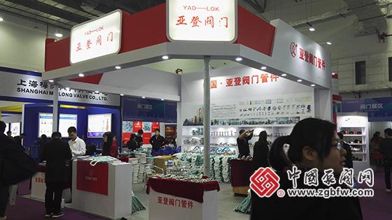 亚登阀门参加2019第十五届中国(南安)国际水暖泵阀暨消防器材交易会
