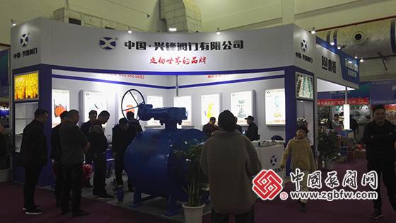 兴锋阀门有限公司参加2019第十五届中国(南安)国际水暖泵阀暨消防器材交易会