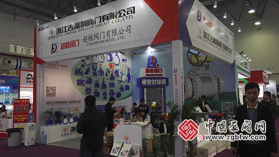 吉氟利阀门参加2019第十五届中国(南安)国际水暖泵阀暨消防器材交易会