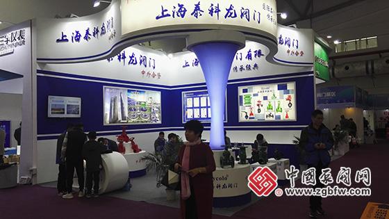 上海泰科龙阀门参加2019第十五届中国(南安)国际水暖泵阀暨消防器材交易会
