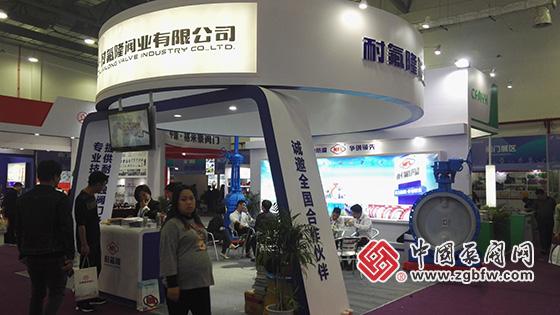 耐氟隆阀门参加2019第十五届中国(南安)国际水暖泵阀暨消防器材交易会