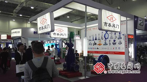 吉泰阀门参加2019第十五届中国(南安)国际水暖泵阀暨消防器材交易会