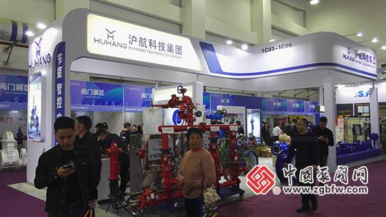 沪航科技集团参加2019第十五届中国(南安)国际水暖泵阀暨消防器材交易会