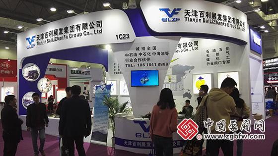 天津百利展发集团有限公司参加2019第十五届中国(南安)国际水暖泵阀暨消防器材交易会