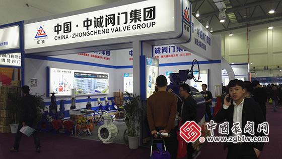 中诚阀门集团有限公司参加2019第十五届中国(南安)国际水暖泵阀暨消防器材交易会