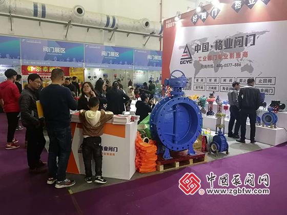 格业阀门有限公司参加2019第十五届中国(南安)国际水暖泵阀暨消防器材交易会