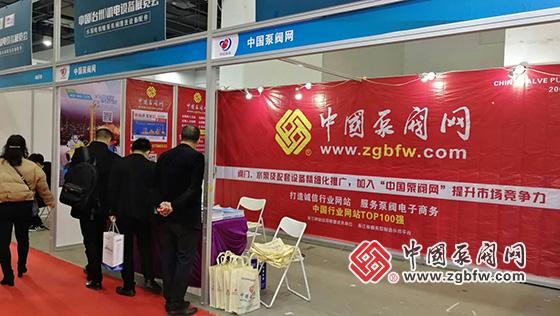 中国泵阀网应邀参加2019中国(台州)电机与泵展览会
