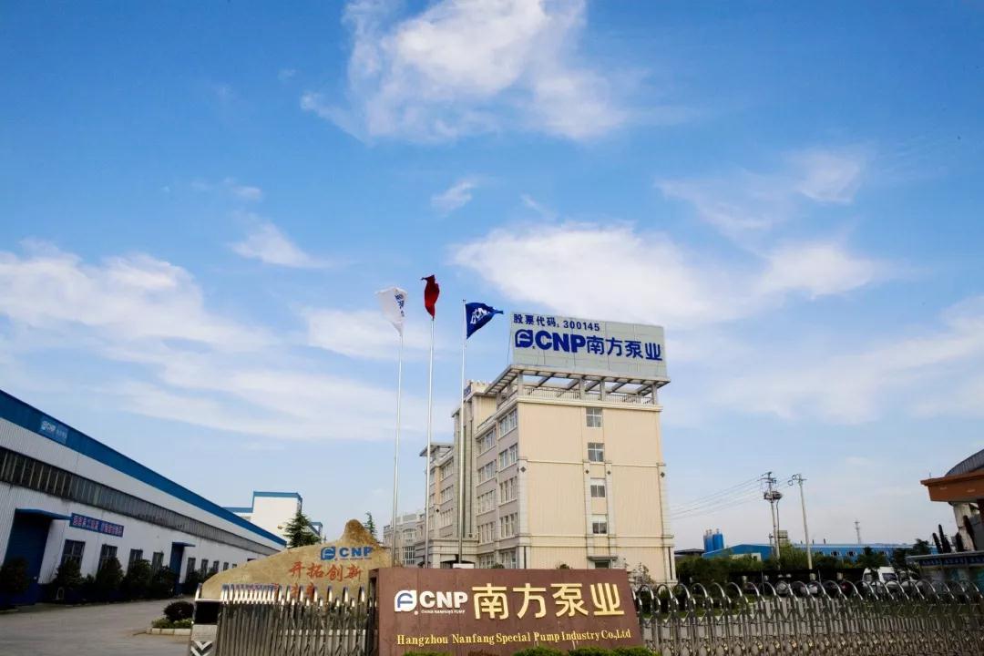 凝聚嘉彰 共普華章-南方泵業營銷中心新春會議