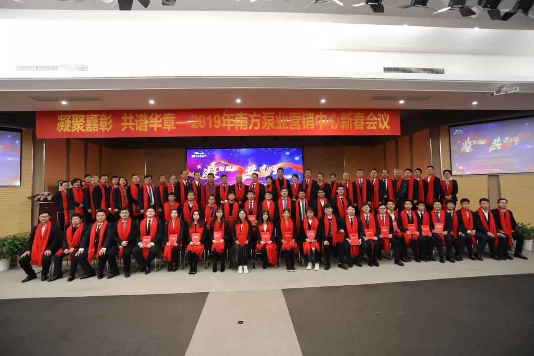 凝聚嘉彰 共普华章-南方泵业营销中心新春会议