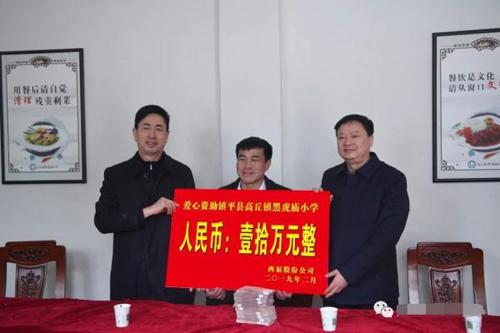 西泵公司向镇平县黑虎庙小学捐赠十万元