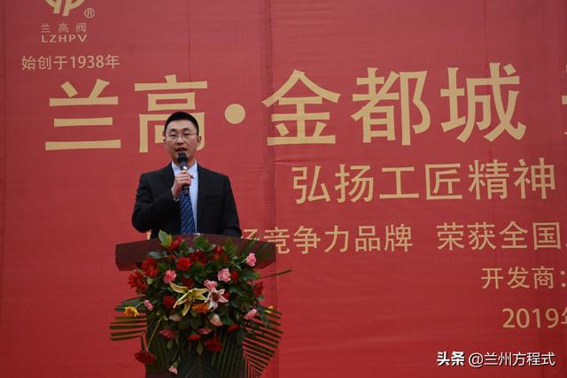 蘭高集團常務副總經理郝宏達先生致辭