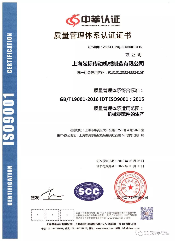 上海兢标传动机械制造有限公司顺利取得人家还是给自己发工资发奖金质量管理体系认证证书
