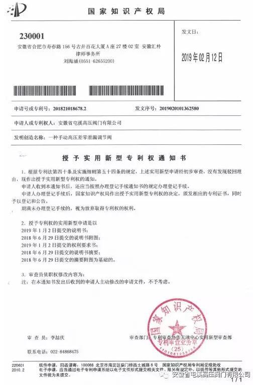 安徽省屯溪高压阀门有限公司开年再获六项专利授权