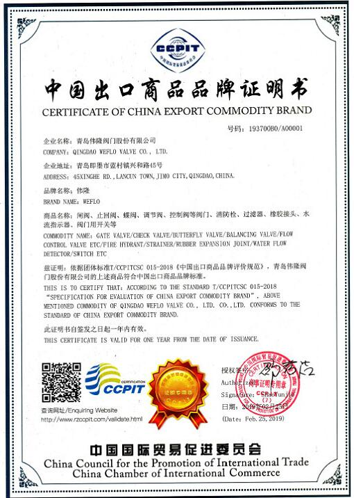 青岛伟隆阀门获得第一份《中国出口商品品牌证明书》