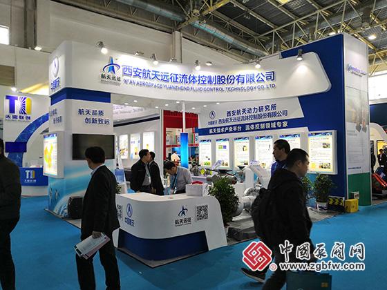 西安航天远征流体控制参加cippe中国国际石油石化技术装备展览会