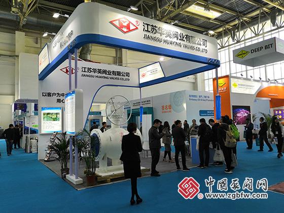 江苏华英阀业有限公司参加cippe第十九届中国国际石油石化技术装备展览会
