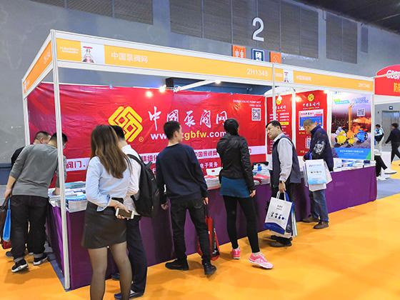中国泵阀网参加2019第四届广东国际泵管阀展览会