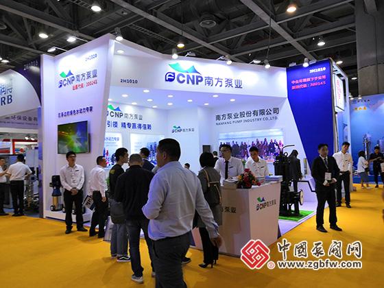 南方泵业股份有限公司参加第四届广东国际泵管阀展览会