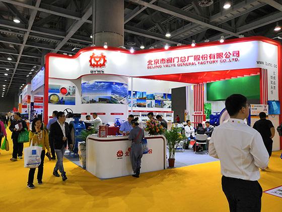 北京市阀门总厂股份有限公司参加第四届广东国际泵管阀展览会