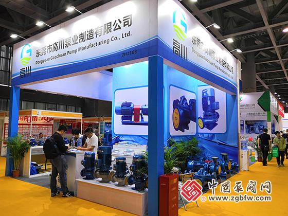 东莞市高川泵业制造有限公司参加第四届广东国际泵管阀展览会