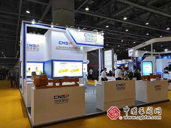 上海中成泵业制造有限公司参加第四届广东国际泵管阀展览会