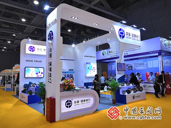 理想阀门参加第四届广东国际泵管阀展览会