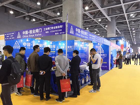 格业阀门有限公司参加第四届广东国际泵管阀展览会