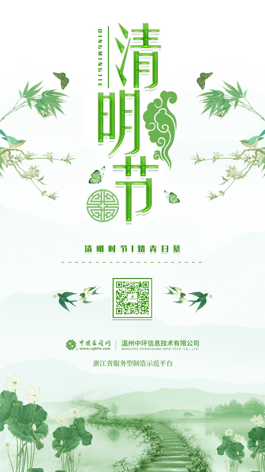 中国泵阀网2019年清明节放假安排