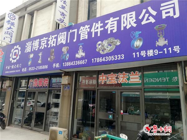 黄勤辉的淄博京拓阀门管�缂�有限公司