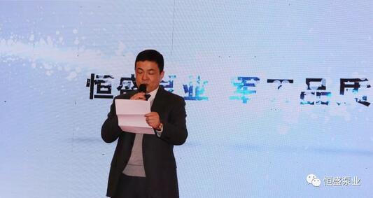 """恒盛泵业董事长王旭荣登2019年2月""""沧州好人""""榜"""