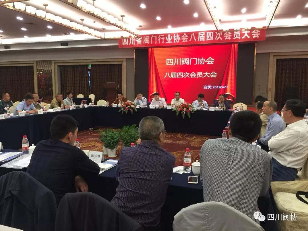 四川省阀门行业协会第八届四次会员大会在自贡正式召开