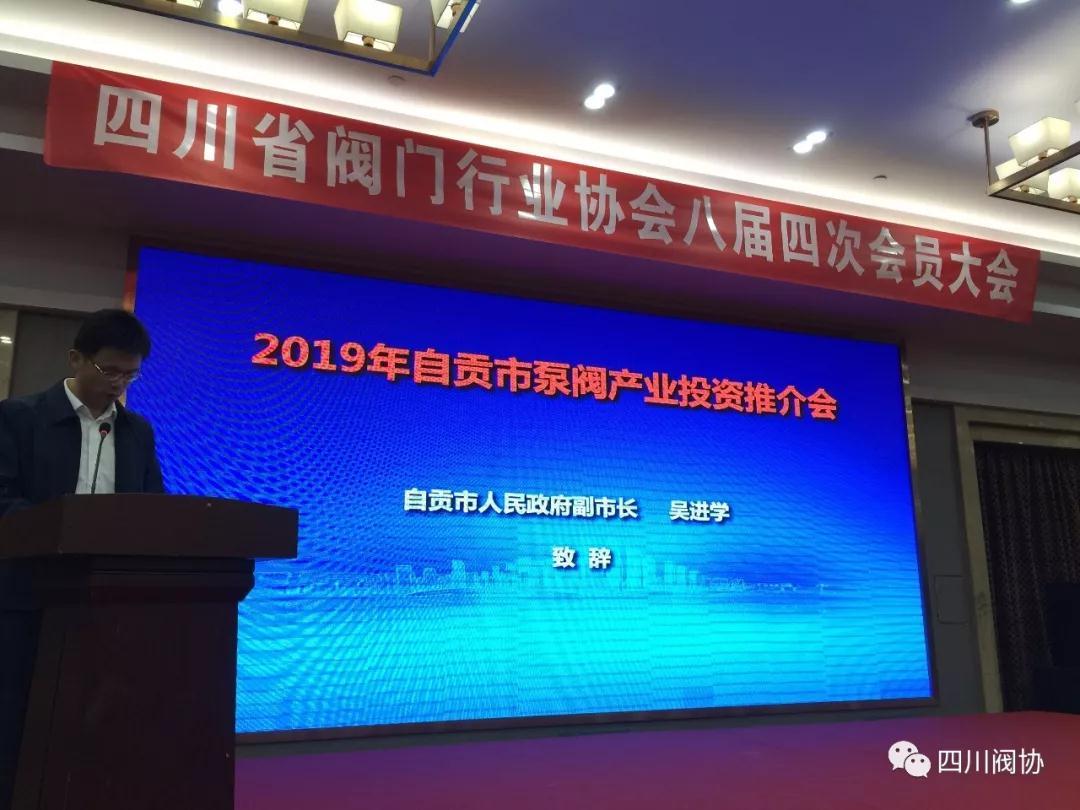 自贡市副市长吴进学同志致辞