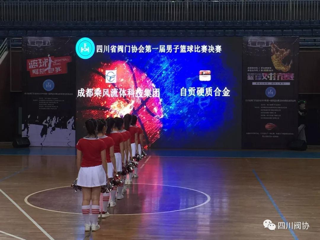 篮球啦啦操表演