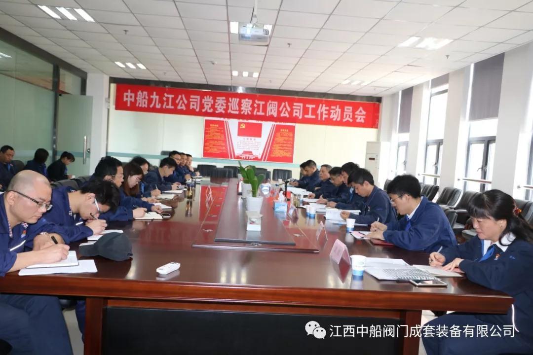 中船九江公司党委巡察江阀公司工作动员会