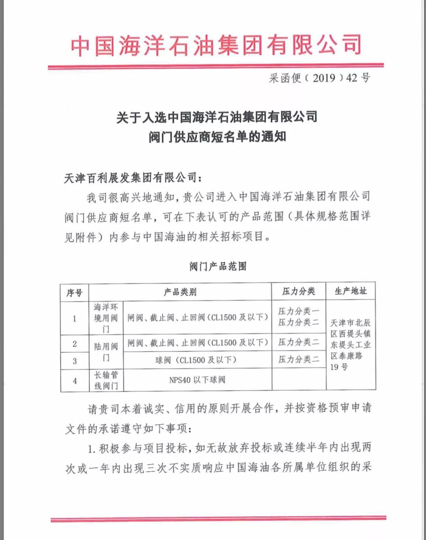 天津百利展发集团入选中国海洋石油集团阀门供应商短名单