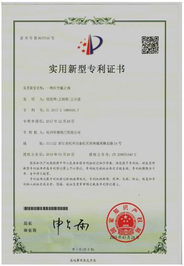 杭州华惠阀门又新增二项实用新型专利