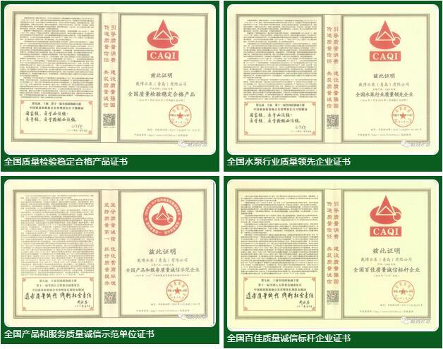 戴博水泵质量活动季-被中国质量检验协会授予多项证书