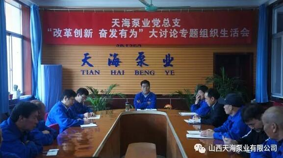 """山西天海泵业pk10投注召开""""改革创新、奋发有为""""大讨论专题组织生活会"""