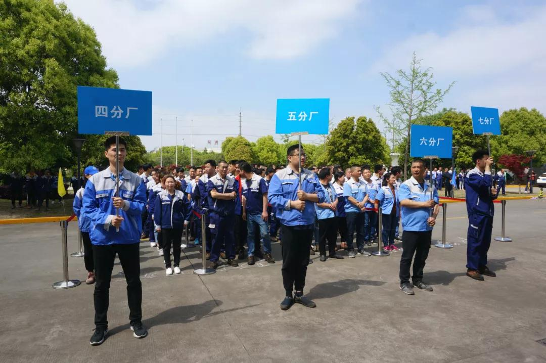 上海凯泉泵业第五届运动会开幕啦!