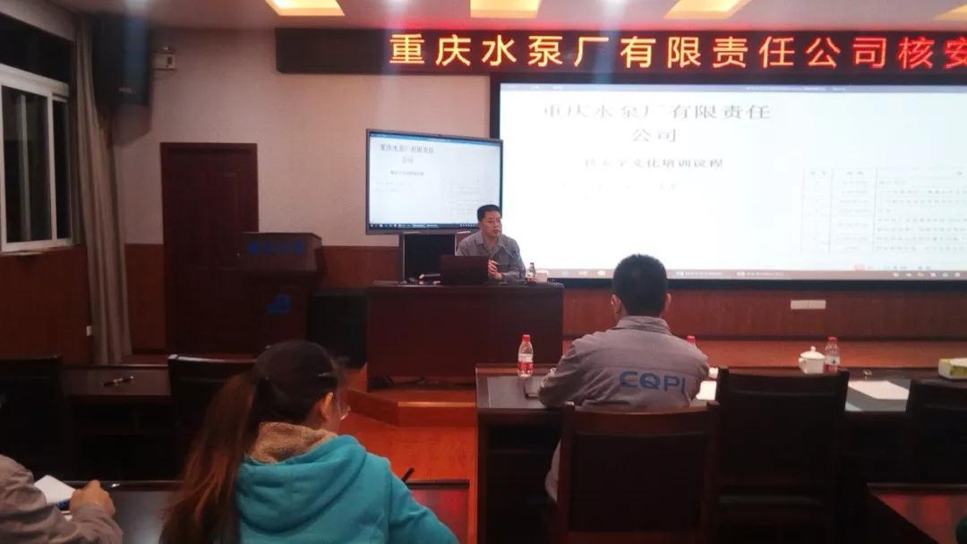 重庆水泵厂有限责任公司开展核安全文化专题培训