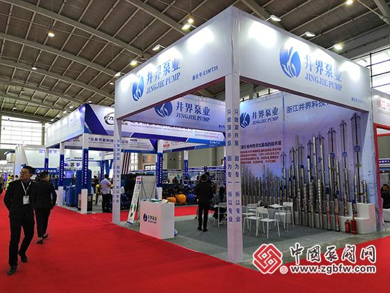 井界泵业参加中国东北国际泵阀、管道、清洁设备机电展览会