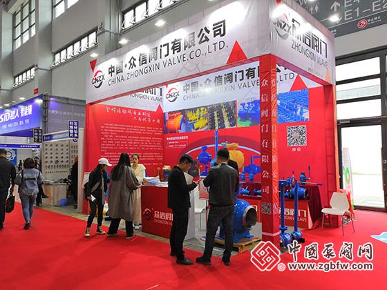 众信阀门有限公司参加中国东北国际泵阀、管道、清洁设备机电展览会
