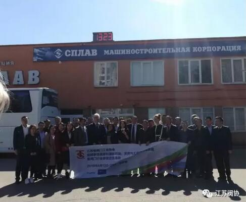 江苏阀协组团赴俄罗斯参访考察交流取得圆满成功!