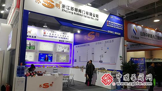 浙江苏明阀门有限公司参加第21届山东国际水展