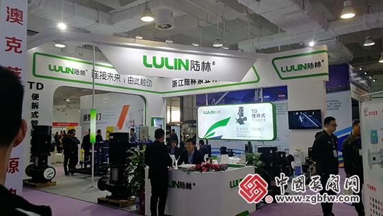 浙江陆林泵业有限公司参加第21届山东国际水展