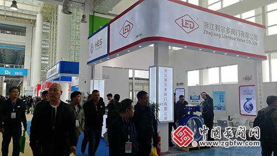 浙江利尔多阀门有限公司参加第21届山东国际水展