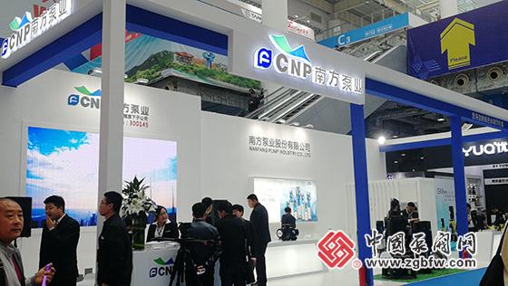 南方泵业股份有限公司参加第21届山东国际水展