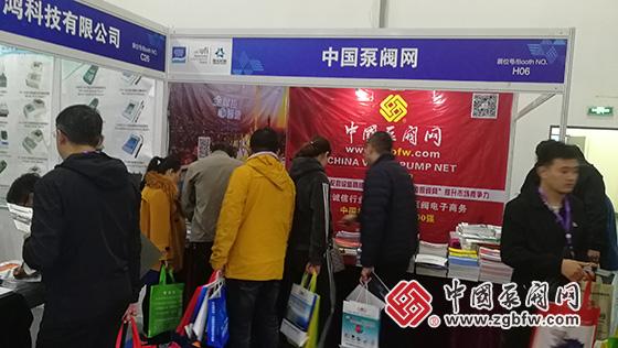 中国泵阀网应邀参加第21届山东国际水展
