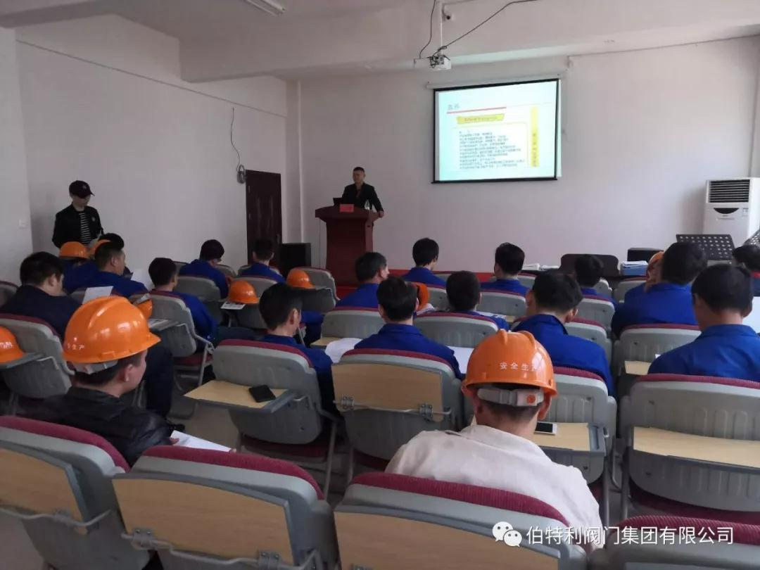 伯特利阀门集团有限公司举办新员工安全生产暨6S培训班