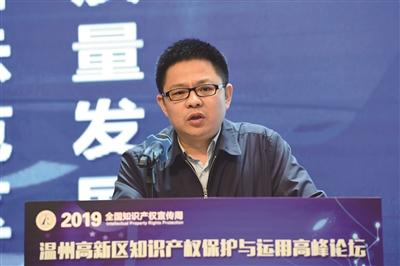 中国知识产权研究会副秘书长谢小勇作《创新驱动发展与知识产权保护》主旨演讲